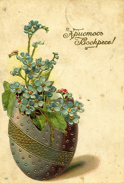 406px-02._Old_Russian_Easter_Postcard